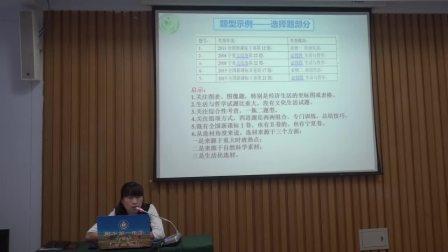 衡水中學高三政治教學策略研討宋雙雙
