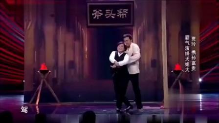 贾玲小品《我的初恋是大佬》饰演黑帮大嫂太搞