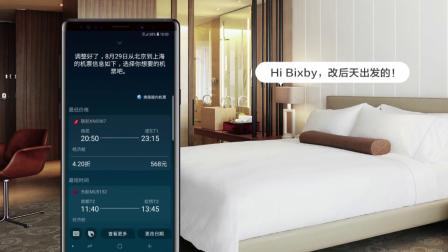 The New Bixby,无需多言,畅享所需