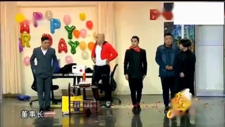 宋晓峰文松搞笑小品,一帮人在公司开生日宴会