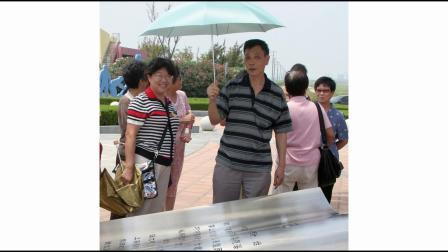 14. 岁月留痕 09年 南汇资料图片视频连接