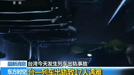 最新消息 台湾今天发生列车出轨事故 台一列车出轨致17人遇难 181021