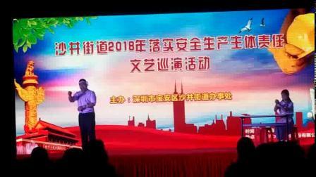 深圳市鹏城曲艺团安全生产小品《善意的谎言》上