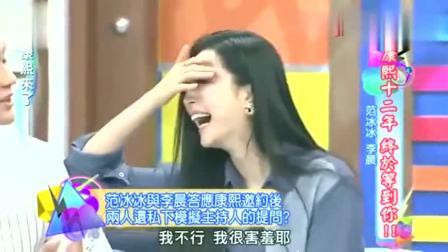 范冰冰李晨参加康熙来了节目, 现场笑料百出, 太逗了!