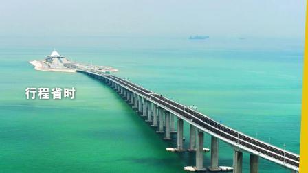 港珠澳大桥 — 往返珠三角更便捷 (2018)