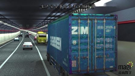 港珠澳大桥生产安全事故应急演练场景二事故模拟