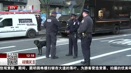 美国有线电视新闻网纽约办公地点发现有爆炸装置包裹 特别关注 181025
