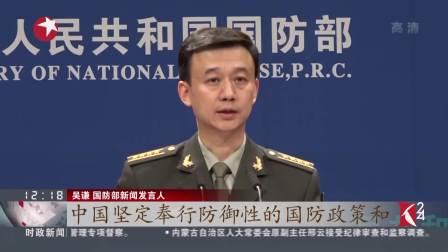 东方大头条 2018 美无端指责中方扩张军力增加军费 国防部:中国军事力量增长是世界和平力量的增长