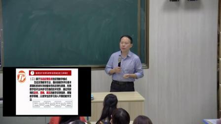 闽清一中信息技术与学科深度融合培训视频