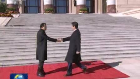 央视新闻联播 2018 举行仪式欢迎日本首相访华