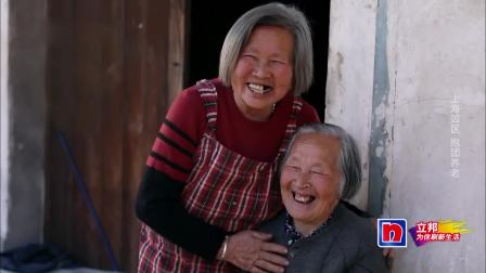 上海郊区,抱团养老的家 梦想改造家 20181026
