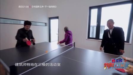 建筑师在三楼活动室放置乒乓球桌,提供休闲健身的条件 梦想改造家 20181026