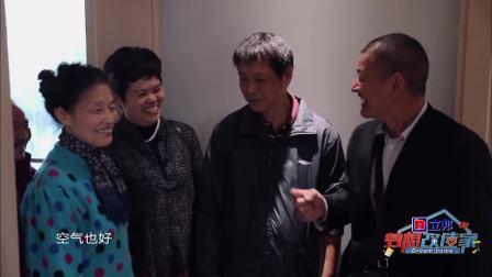 委托人一家其乐融融看新房,上海郊区抱团养老的家 梦想改造家 20181026