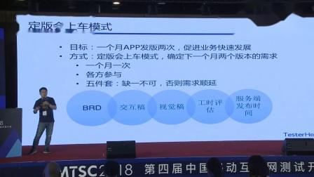 7. 程召——AliExpress APP测试体系