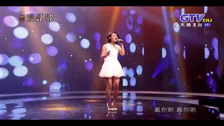 方宥心-贏你喲 原唱:詹雅雯 原曲:都会の雀 HD