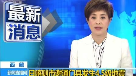 最新消息·:日喀则市谢通门县发生4.5级地震 20181031