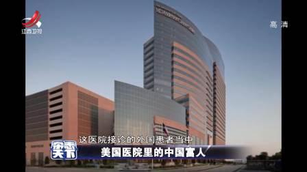 杂志天下 2018 美国医院里的中国富人