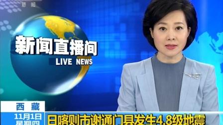 :日喀则市谢通门县发生4.8级地震 20181101