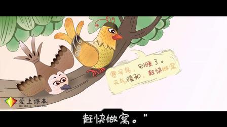 《寒号鸟》小学语文二年级课文动画,预习背诵课本好帮手