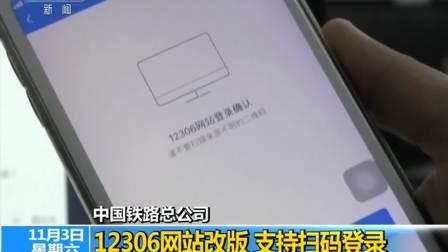 中国铁路总公司 12306网站改版 支持扫码登录 20181103