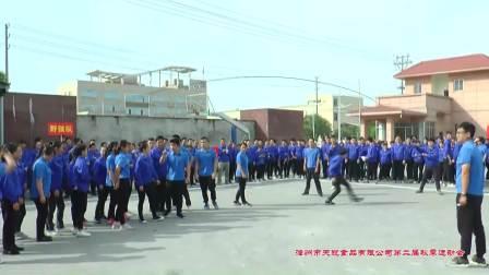 漳州市天冠食品有限公司第二届秋季运动会