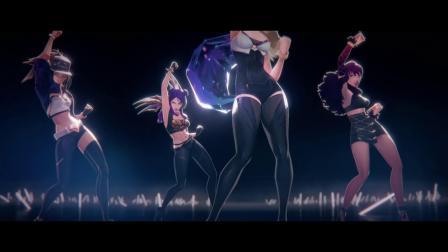 英雄联盟K-DA - POP-STARS MV