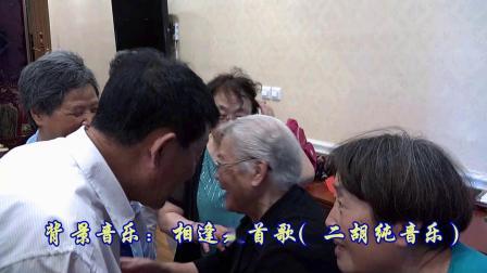 这些年,我们携手度过南京铁路二小1962届六(4)班同学七十岁生日集体庆典纪实(上集)