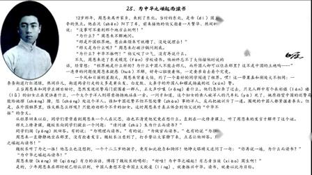 小学四年级语文上册教学25为中华之崛起而读书