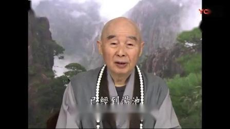 净空老法师佛学答问:学佛人该如何化解家庭中的种种逆缘?