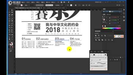 平面设计教程-AI软件教程+设计思维+排版技巧+海报设计入门(丽奇老师)