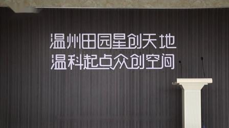 浙江电视台《壹周播报》栏目报道温州农民学院 为乡村振兴注入新动能 培养高质素农民