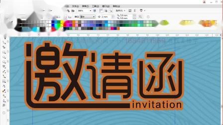 平面设计教程之CDR教程海报设计