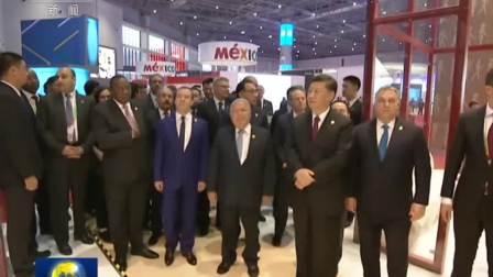 央视新闻联播 2018 同出席首届中国国际进口博览会的外国共同巡馆