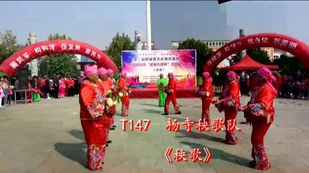 红船赛区视频:第三届鄄城县健康吉祥杯才艺大赛