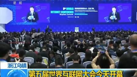 浙江乌镇:第五届世界互联网大会今天开幕 20181107
