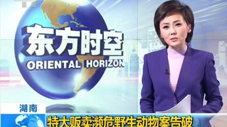 湖南:特大贩卖濒危野生动物案告破 20181107