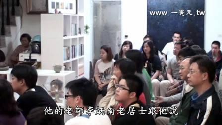 一覺元 弘聖上師 明覺法堂 2011/11/26 高雄
