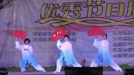 扇舞:太极扇 太极舞
