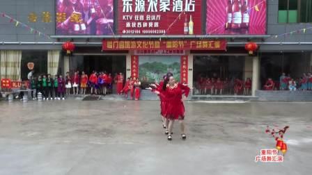 诏安县东源旅游文化节暨重阳节广场舞汇演
