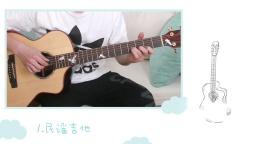 第一课 吉他的种类以及挑选适合自己的吉他【星暴音乐】