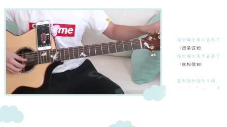 第三课 吉他基础教学之如何给吉他调音【星暴音乐】