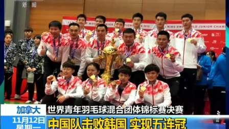 世界青年羽毛球混合团体锦标赛决赛 中国队击败韩国 实现五连冠 20181112