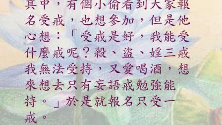 廣化老和尚說故事 – 16持戒免難的小偷