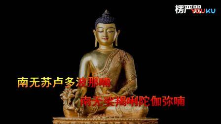 12遍楞严咒剪辑版【妙印法师唱诵】【纯咒】_高清