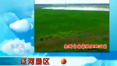 四平天气预报(20181111)