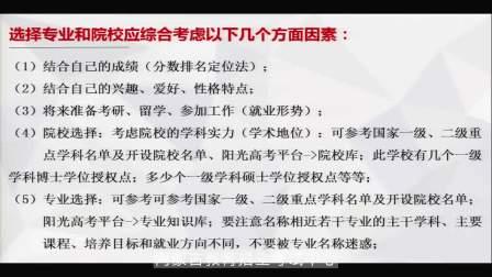 内蒙古自治区高考网报志愿培训视频主讲人:准格尔旗教体局马文杰