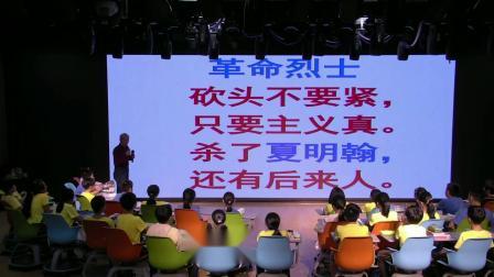 清澜山学校  赵谦翔老师诗歌欣赏公开课