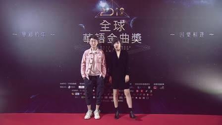 张承穿粉色外套笑容迷人,王胜男一袭黑衣帅气逼人 全球华语金曲奖 20181114