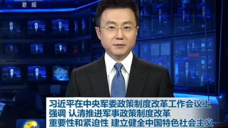 习近平在中央军委政策制度改革工作会议上强调 认清推进军事政策制度改革的重要性和紧迫性 20181114