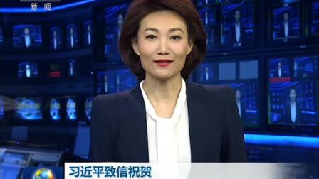 习近平致信祝贺 亚太空间合作组织成立10周年 20181114